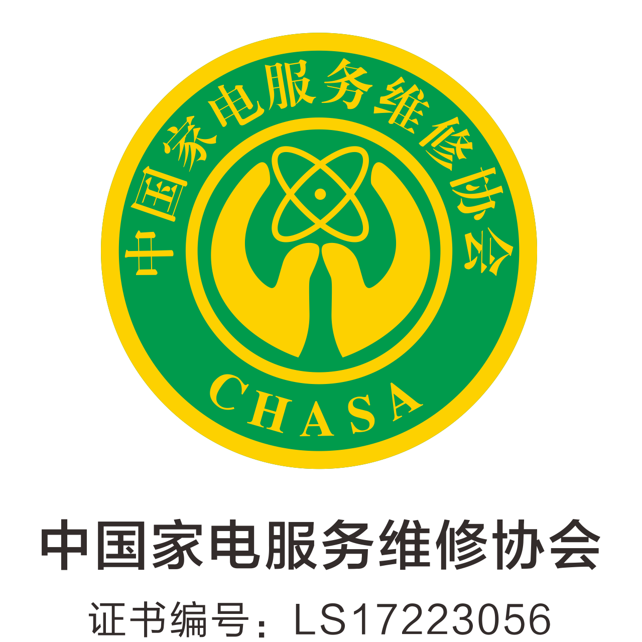中國家電服務維修協會