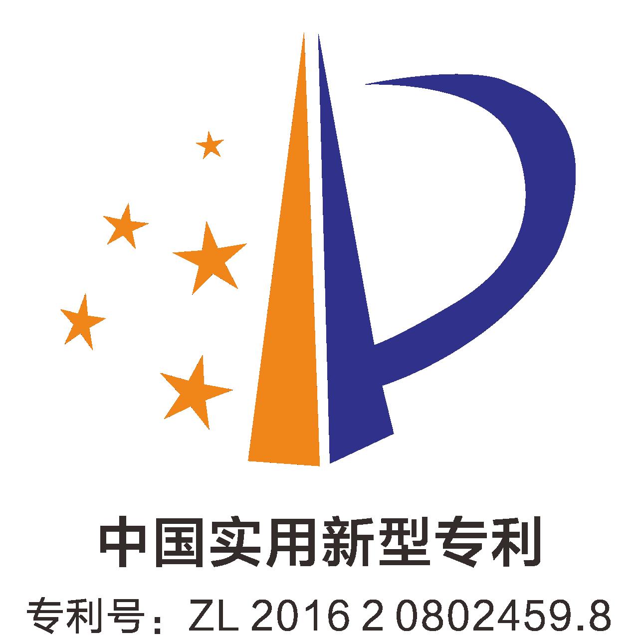 中國實用新型專利