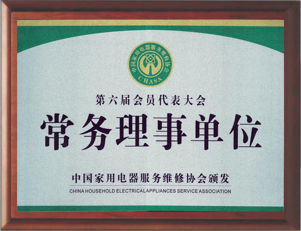 中国家用电器服务维修协会常务理事单位