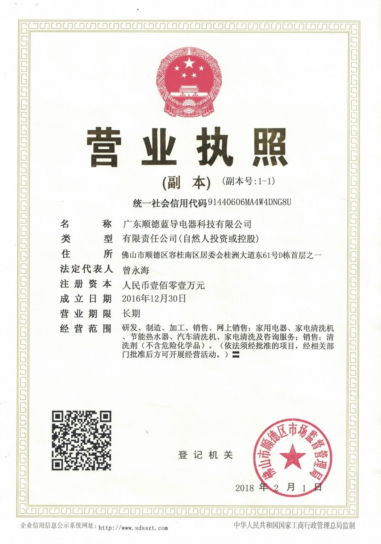 营业执照20161230