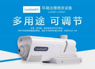 LD-LW001