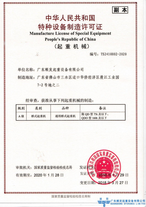 A级特种设备(起重机)制造许可证