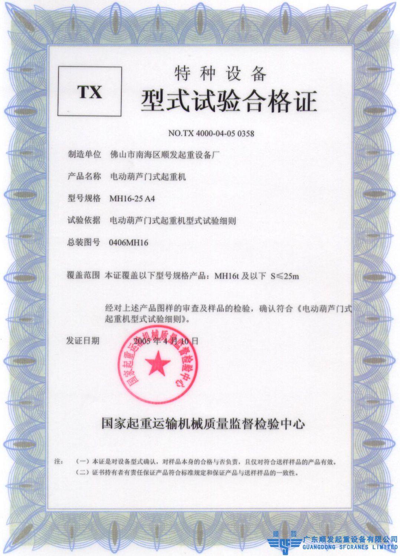 MH型单梁门式起重机型式试验合格证