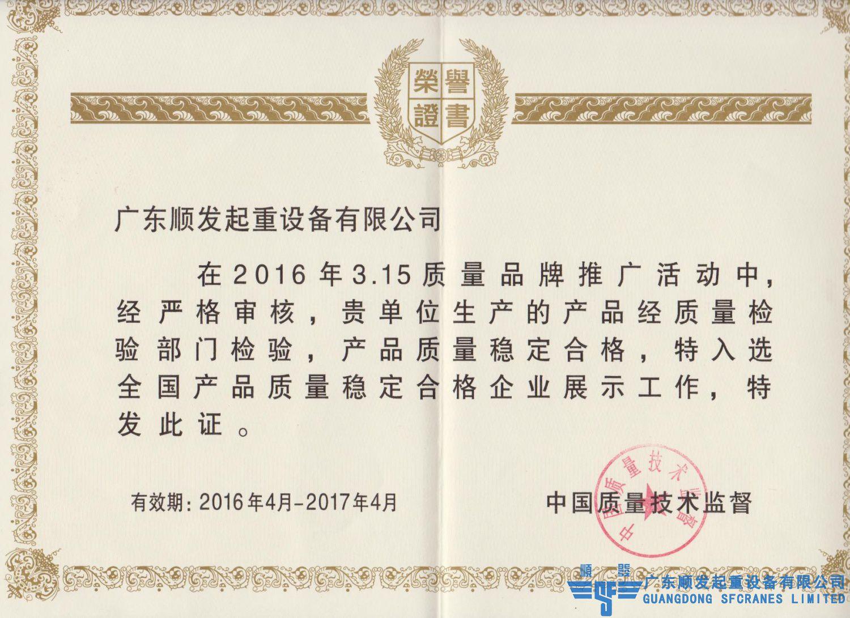 中国质量技术监督 315证书