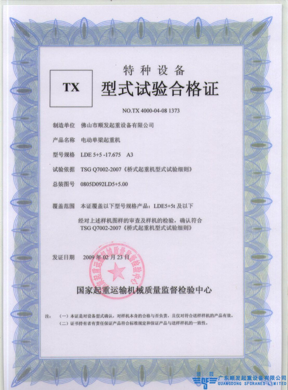LDE型双葫芦单梁起重机式试验合格证
