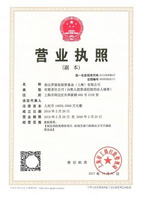 俱比罗股权投资基金(上海)有限公司