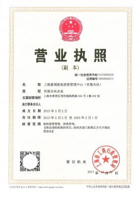 上海嘉领股权投资管理中心(有限合伙)