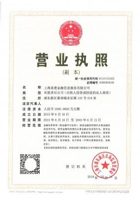 上海易萱金融信息服务有限公司
