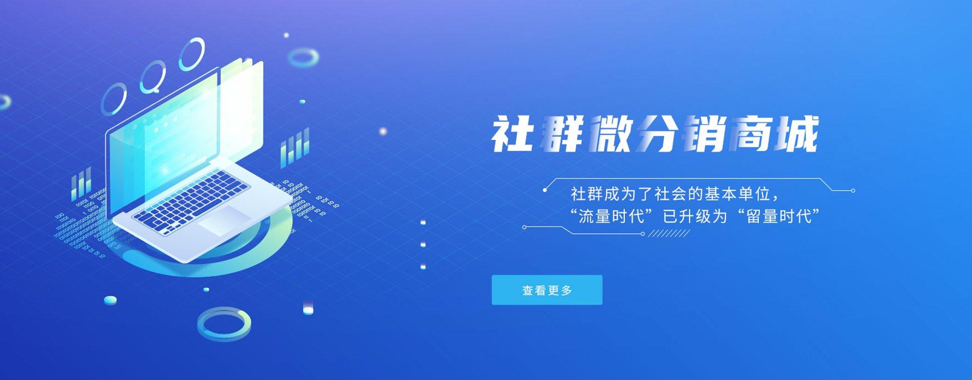 东祝社群微分销商城-放大您的私域流量变现技能