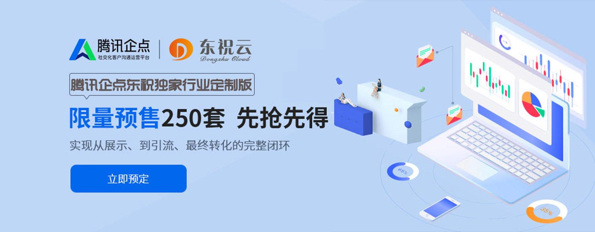 東祝-騰訊企點廣告、微信小程序、抖音小程序、百度小程序