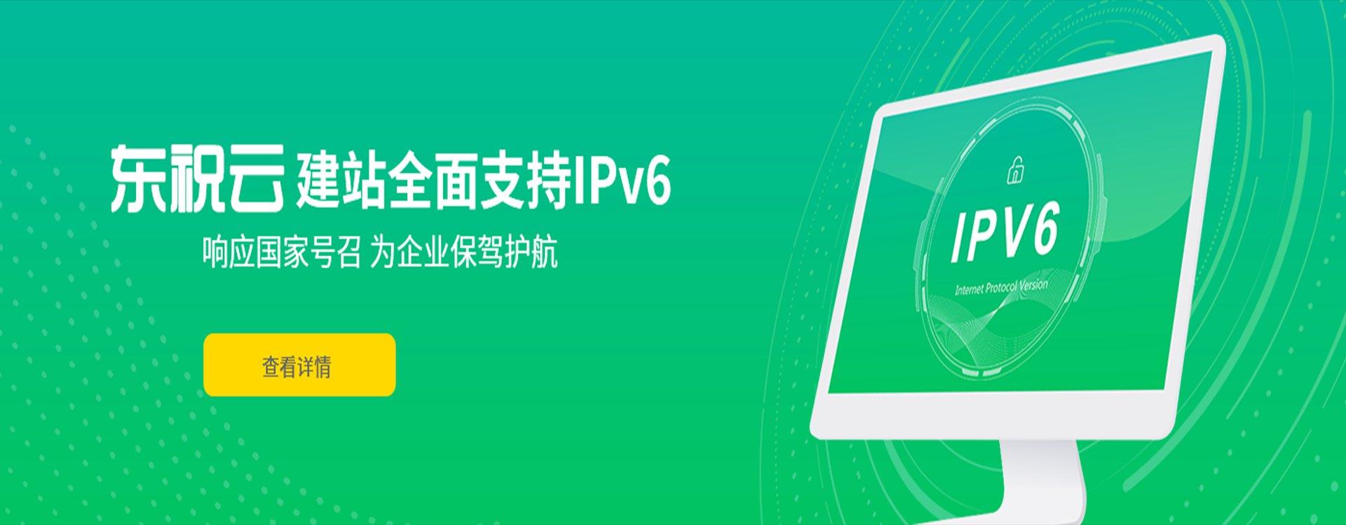 東祝全面支持IPv6