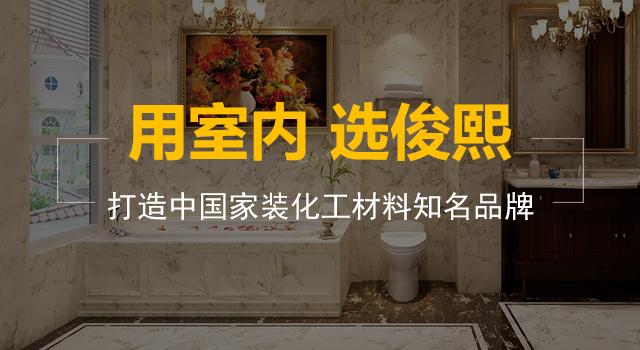 室内装饰材料