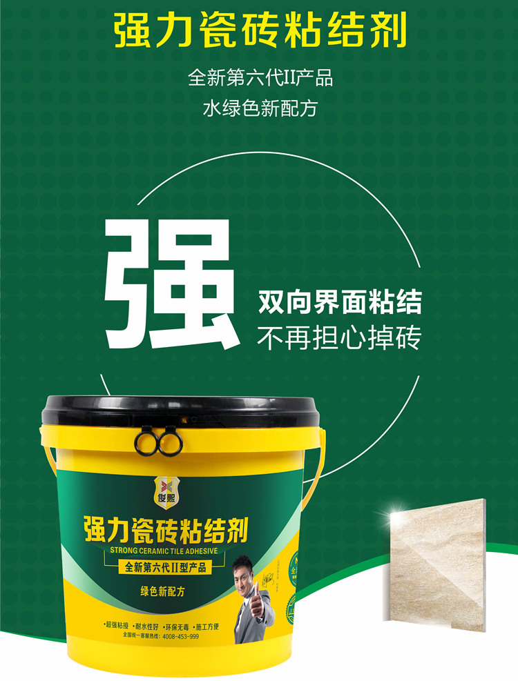 强力瓷砖粘结剂