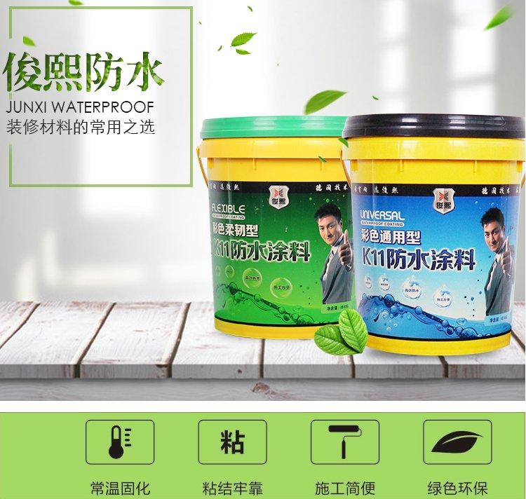 俊熙K11柔韧型防水涂料