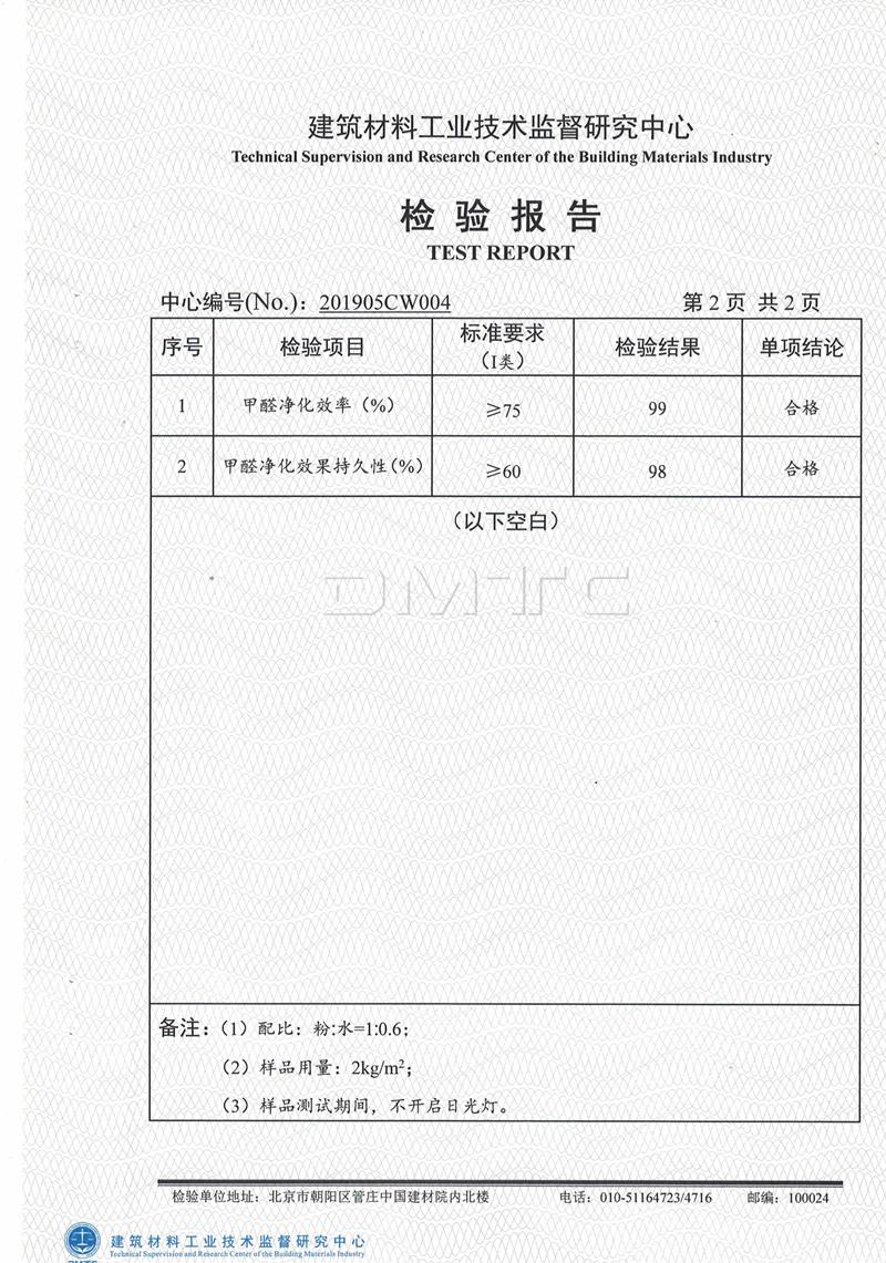 俊熙贝壳粉检测报告4