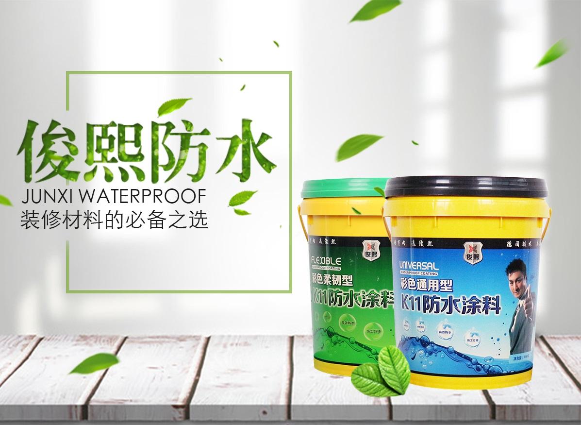 俊熙K11防水涂料