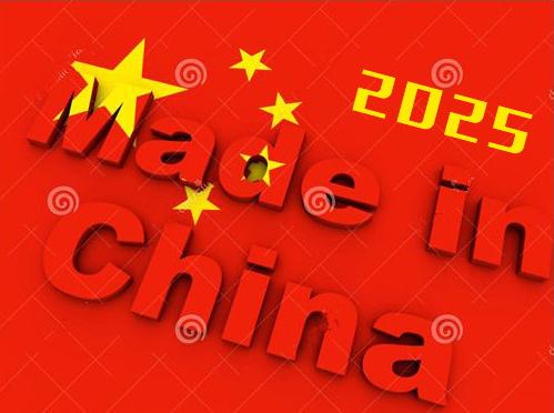 中国制造2025(二)