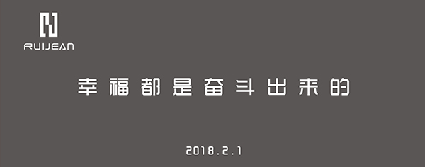 2017年浙江瑞锦影视文化有限公司总结会议于今日顺利召开