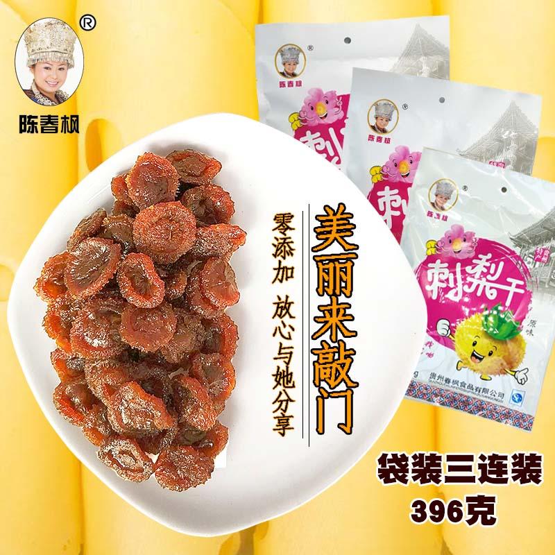 陈春枫刺梨干 蜂蜜味 396克(132g*3袋)