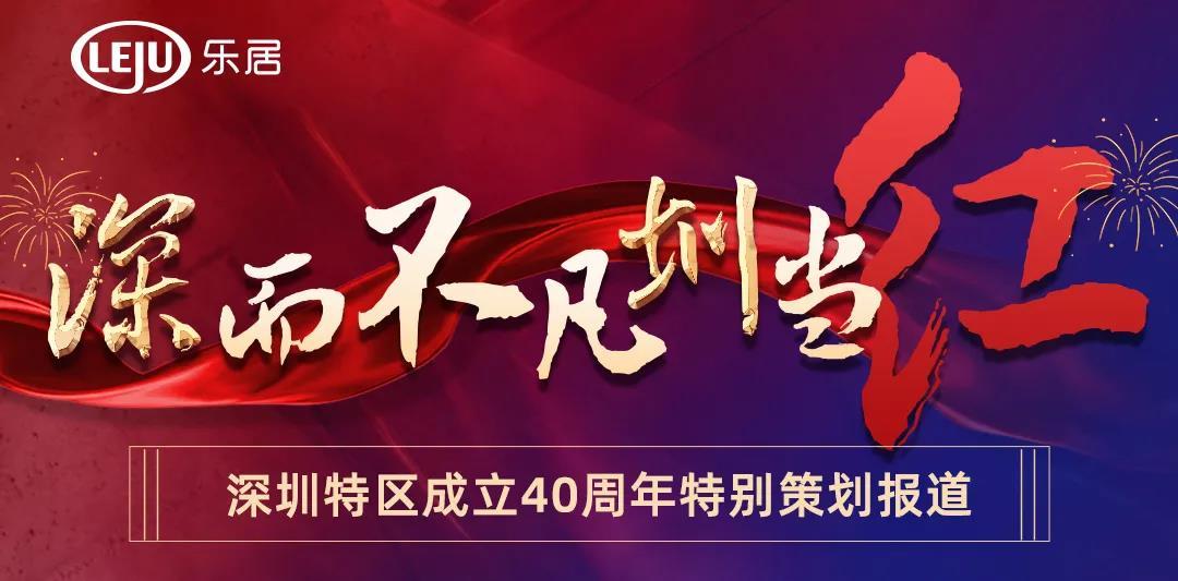 深圳,40岁生日快乐!