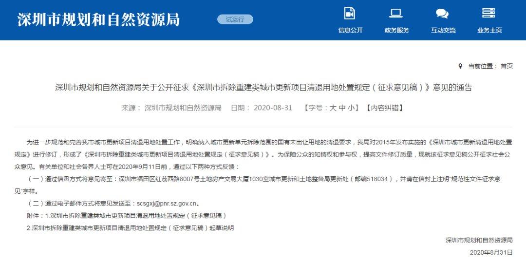深圳拟修订《清退用地处置规定》,...