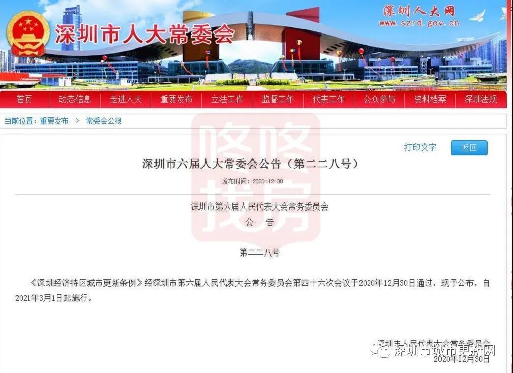 深圳城市更新条例正式出台:取消双...