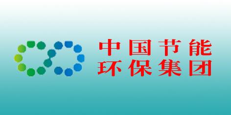 中国节能环保集团