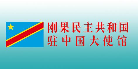 刚果民主共和国驻中国大使馆