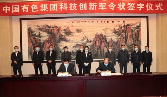 中国有色集团与4家企业签订科技创...
