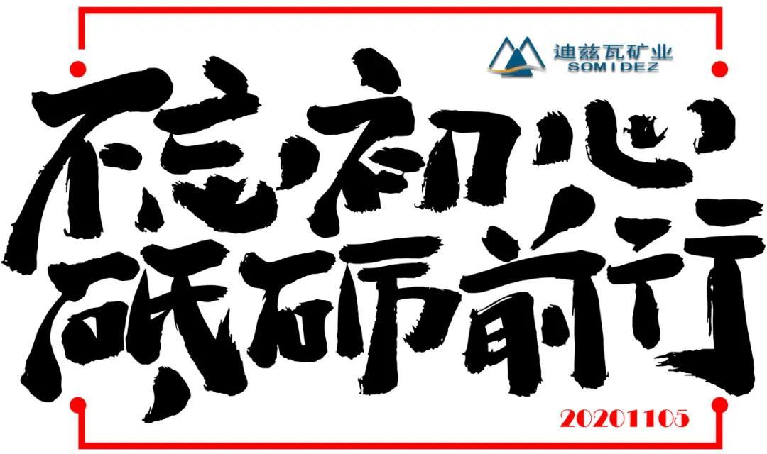 """军令如山---中色迪兹瓦签署""""军..."""