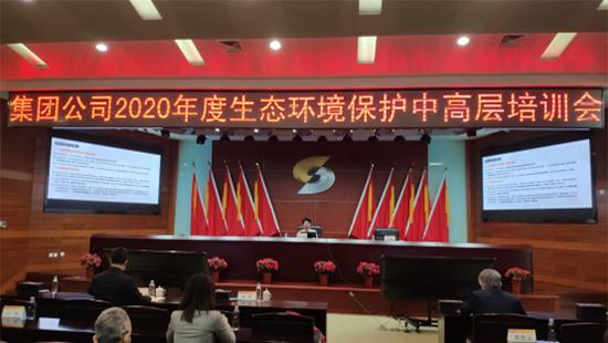 中国有色集团举办2020年中高层...
