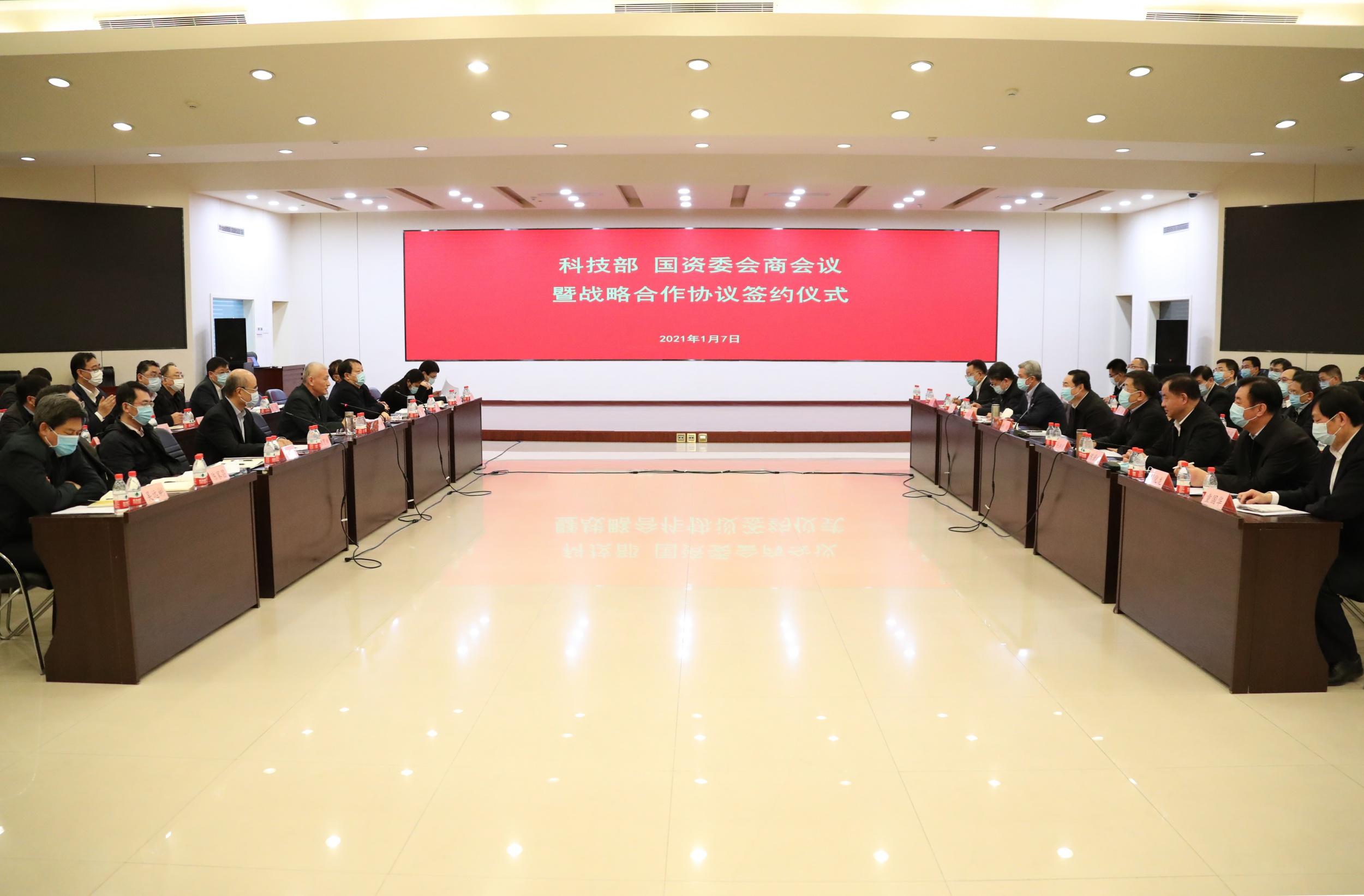 科技部 国资委举行会商会议
