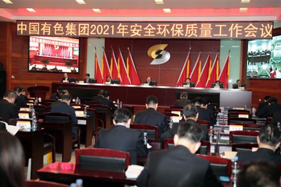 中国有色集团召开2021年安全环...