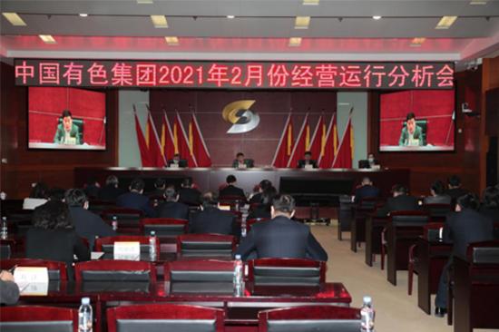 中国有色集团召开2021年2月份...