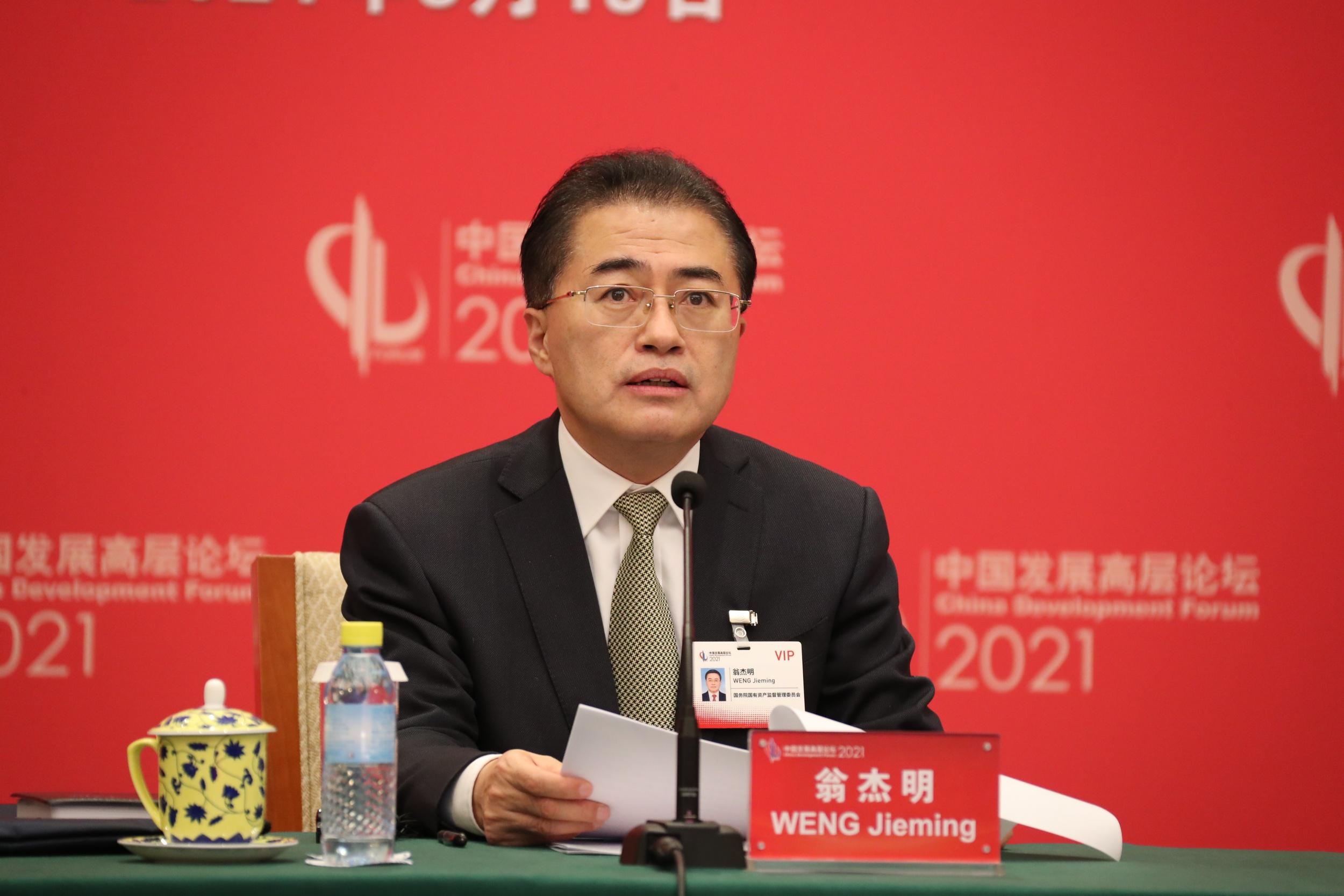 翁杰明出席中国发展高层论坛202...