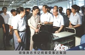 1995年胡錦濤視察