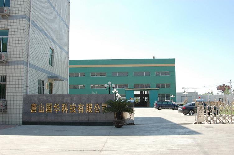 河北省唐山市20吨办公楼热水工程——国华科技有限公司