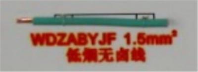 无卤低烟阻燃A类电线 WDZA-BYJ 1.5