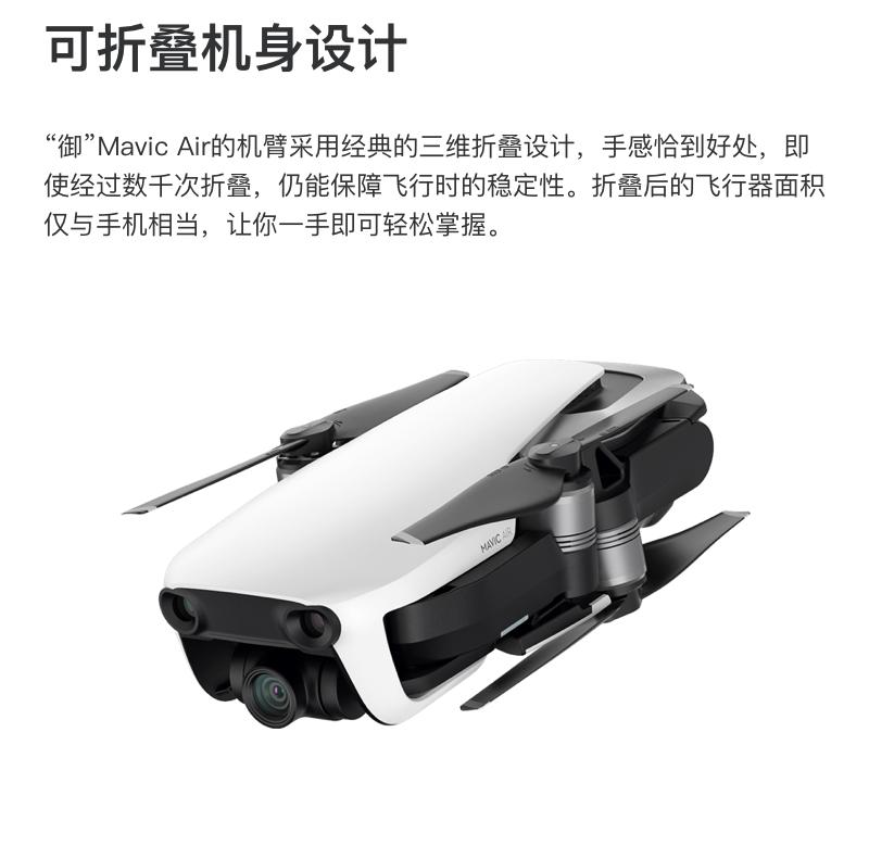 DJI 大疆 御 Mavic Air 便携可折叠4K无人机 高清航拍