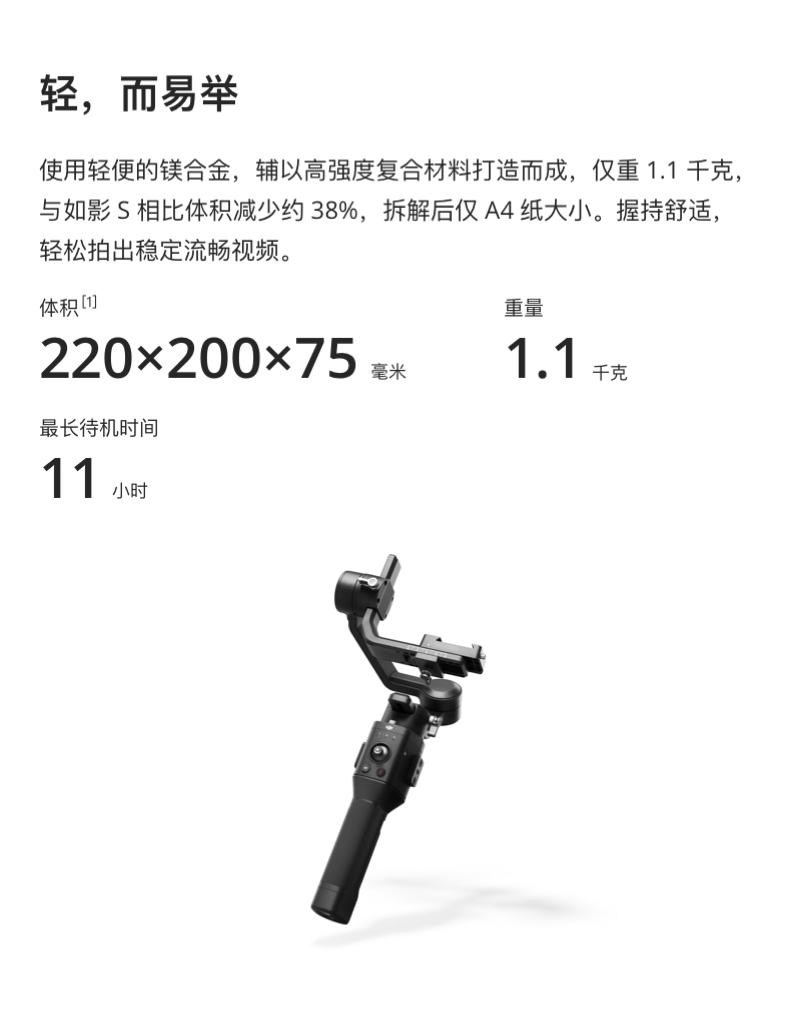 辽宁 大疆 Ronin SC 如影 SC 单手持微单稳定器 手持云台 盘锦大疆无人机授权专营店