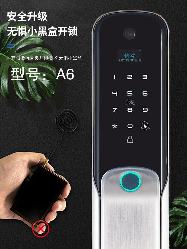 特安智能A6指纹锁家用防盗门带监控摄像头防猫眼密码电子锁智能大门锁全自动