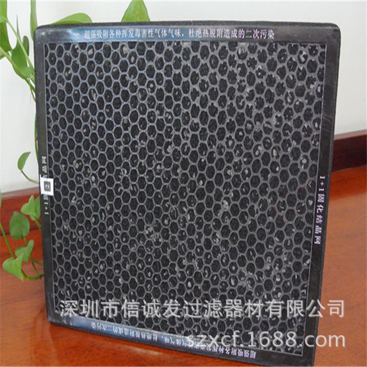 厂家供应定做过滤网过滤棉 蜂窝活性炭空气净化过滤芯