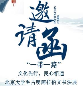 """北京大学""""一带一路""""文化先行、民..."""