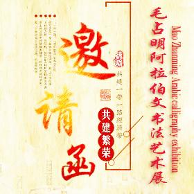 中国深圳毛占明阿文书法展