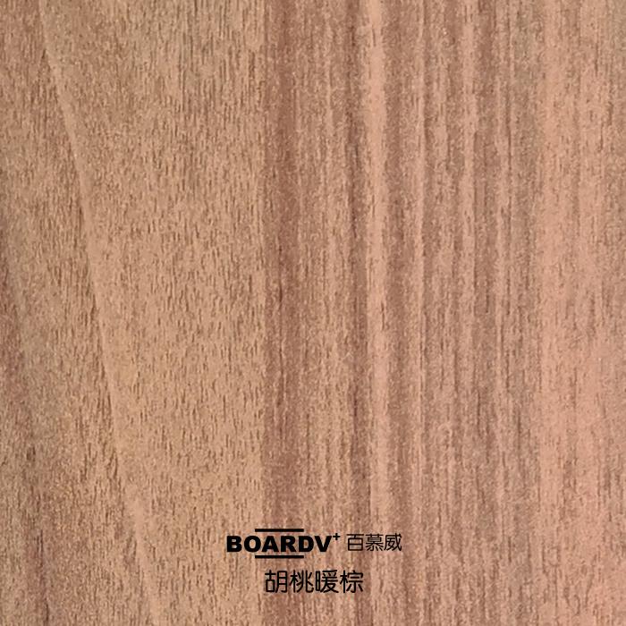 百慕威-胡桃暖棕