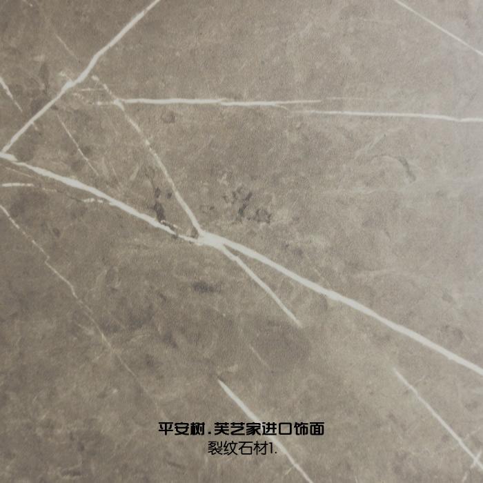 芙艺家进口饰面-裂纹石材1【下架】