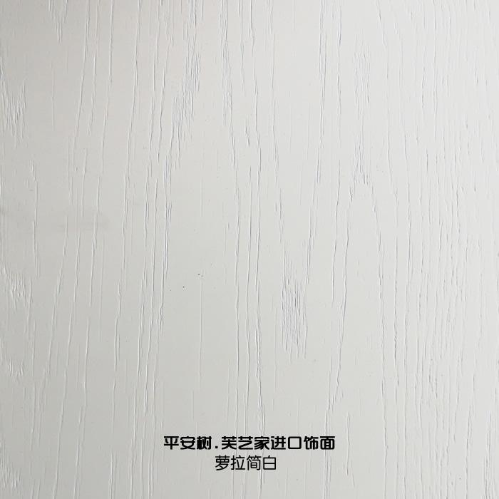 芙艺家进口饰面-萝拉简白