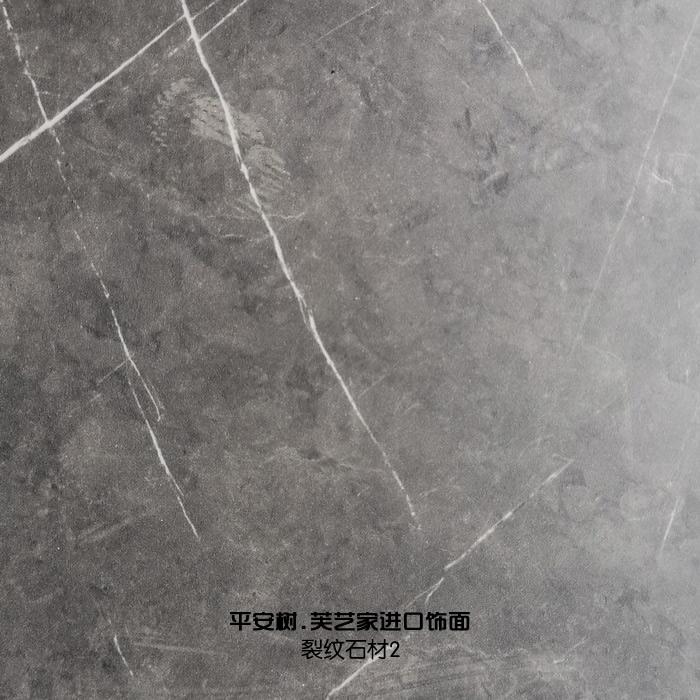 芙艺家进口饰面-裂纹石材2