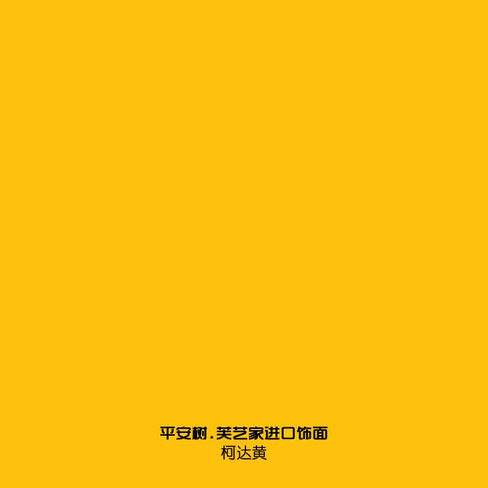 芙艺家进口饰面-柯达黄