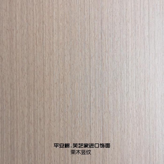 芙艺家进口饰面-栗木竖纹